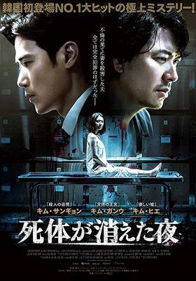 『死体が消えた夜』のポスター