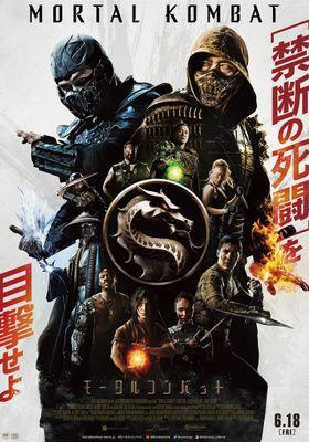 Mortal Kombat's Poster