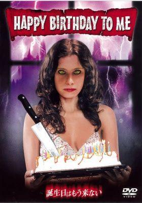 『誕生日はもう来ない』のポスター