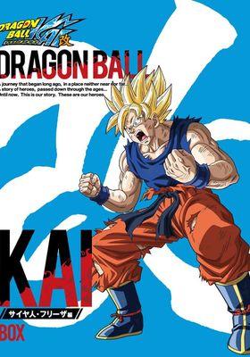 Dragon Ball Z Kai: Sayian / Frieza Saga's Poster