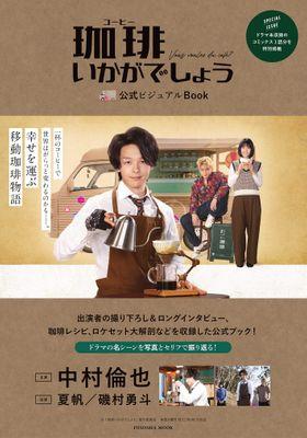 Coffee Ikaga Deshou 's Poster