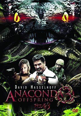 아나콘다 3의 포스터