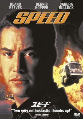 『スピード』のポスター