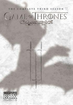 『ゲーム・オブ・スローンズ 第三章:戦乱の嵐-前編-』のポスター