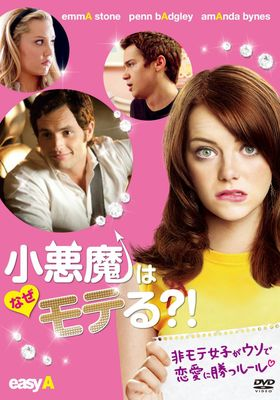 Easy A's Poster