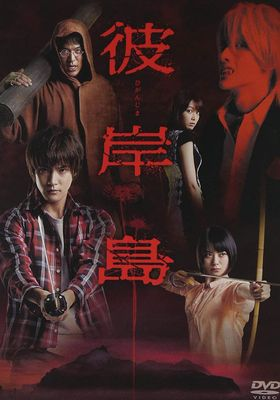 Higanjima Season 1's Poster