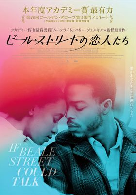 If Beale Street Could Talk's Poster
