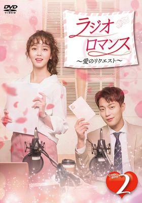 『ラジオロマンス~愛のリクエスト~』のポスター