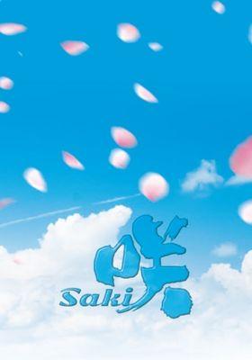 사키의 포스터