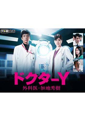 Doctor-Y ~Gekai Kaji Hideki~ Season 5's Poster