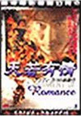 A Moment of Romance's Poster