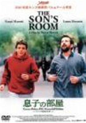 아들의 방의 포스터