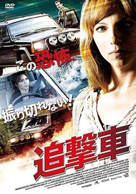 追撃車의 포스터