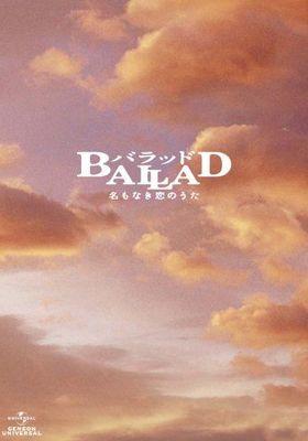『BALLAD 名もなき恋のうた』のポスター