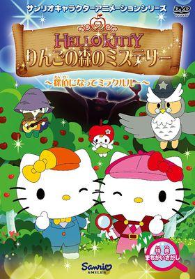 Hello Kitty Ringo no Mori no Mistery's Poster