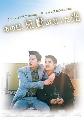 My Annoying Brother's Poster