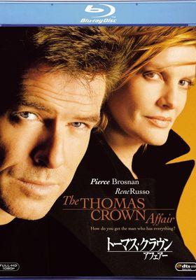 『トーマス・クラウン・アフェアー』のポスター