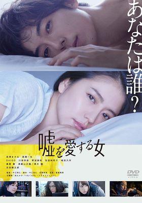 거짓말을 사랑하는 여자의 포스터