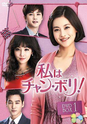 Come! Jang Bo Ri 's Poster
