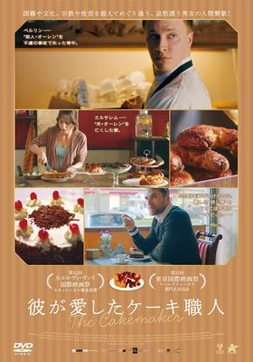 The Cakemaker's Poster