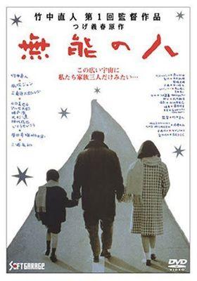 無能の人: Nowhere Man's Poster