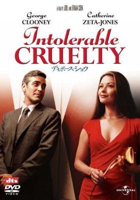 Intolerable Cruelty's Poster