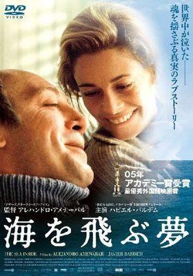 『海を飛ぶ夢』のポスター
