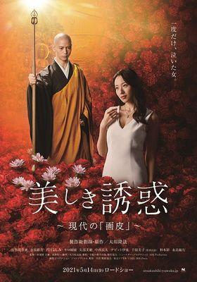 Utsuku Siki Yuuwaku Gendai no 「 Gahi 」's Poster