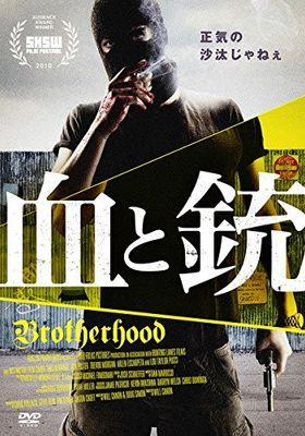 『Broderskab』のポスター