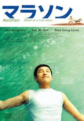 Marathon's Poster