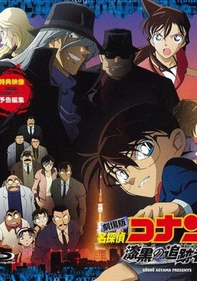 Detective Conan: The Raven Chaser's Poster