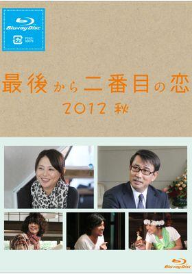 『最後から二番目の恋 2012秋』のポスター
