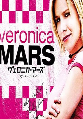Veronica Mars Season 1's Poster