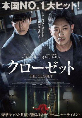 The Closet's Poster