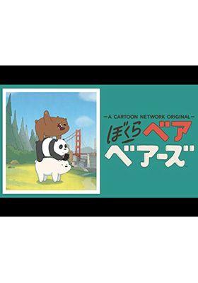 We Bare Bears Season 1's Poster