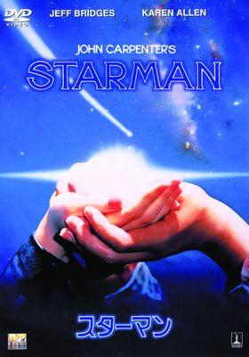 『スターマン 愛・宇宙はるかに』のポスター