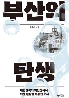 부산의 탄생's Poster