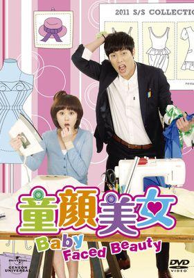 동안미녀's Poster