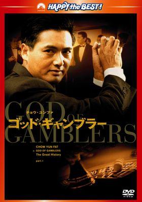 God of Gamblers's Poster