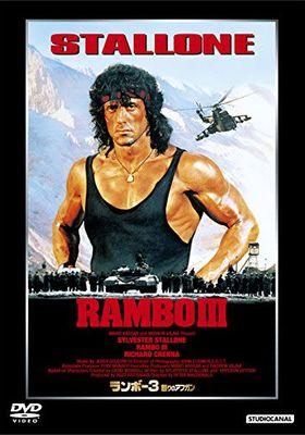 Rambo III's Poster