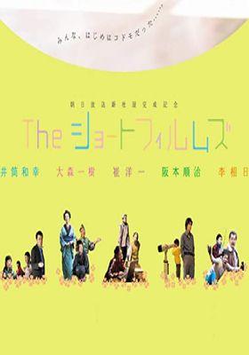 『The ショートフィルムズ/みんな、はじめはコドモだった』のポスター