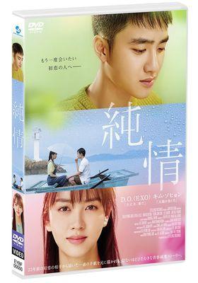 『純情』のポスター