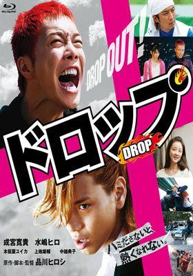 『ドロップ』のポスター