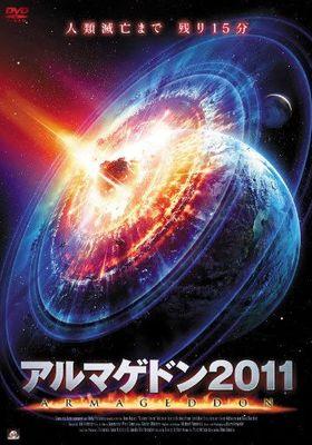 『アルマゲドン2011』のポスター