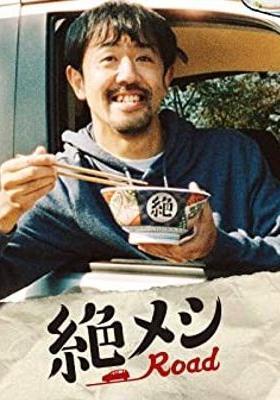 Zetsumeshi Road Season 1's Poster