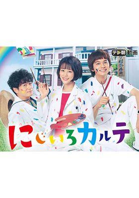 Nijiiro Karute 's Poster