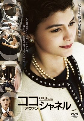 Coco Before Chanel's Poster