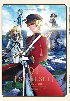 『千銃士』のポスター