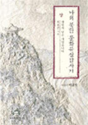 나의 북한 문화유산답사기 (상) - 테이프 2개's Poster