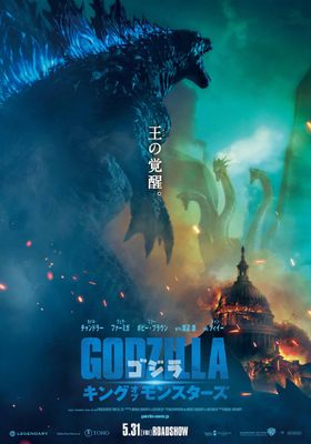 Godzilla: King of the Monsters's Poster